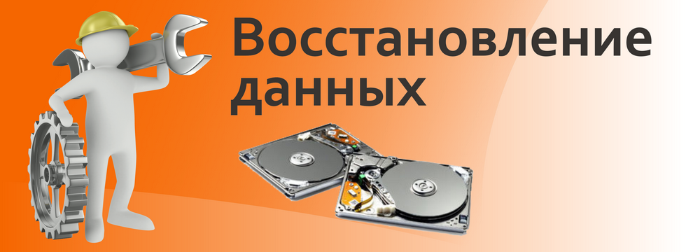 data-recovery 980x360